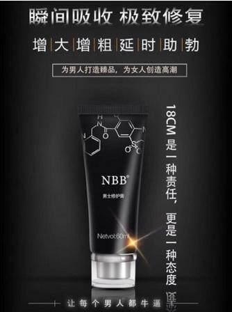 Nbb男士修护膏(增长增大增粗膏)nbb Repair Cream For Male / Men / Boy (60ml) By Pnj Beauty Shop.