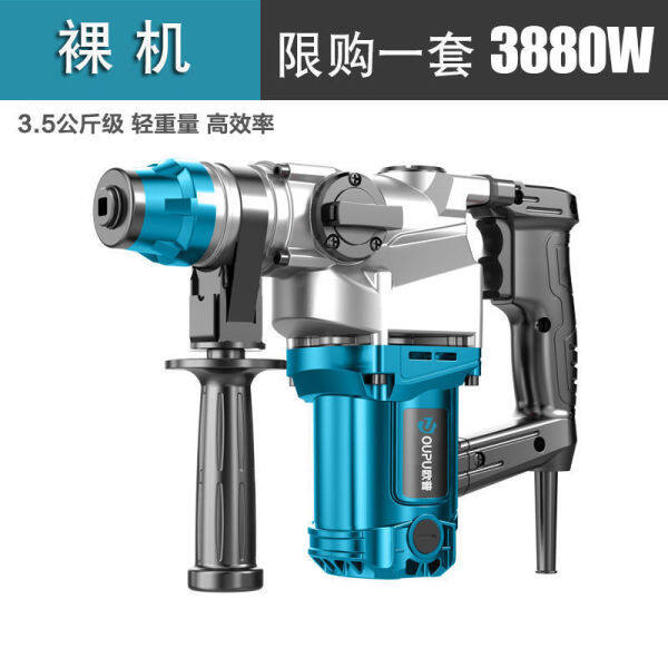 Electric Hammer Electric Pick Dual-Purpose High-Power Industrial Multi-Functional Three-Purpose Household Impact Drill Electric Drill Concrete