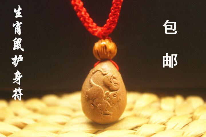 Năm Sinh Nhật Là Một Con Chuột Mặt Dây Chuyền Bùa Hộ Mệnh Gỗ Đào Mặt Dây Chuyền Con Chuột Hoàng Đạo Nam Và Nữ Xua Đuổi Linh Hồn Tà Ác Và An Toàn Quá Già