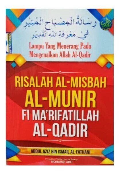 RISALAH AL-MISBAH AL-MUNIR FI MARIFATILLAH AL-QADIR - LAMPU YANG MENERANG PADA MENGENALKAN ALLAH AL-QADIR Malaysia