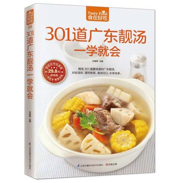 Tasty Food: Easy To Learn 301 Cantonese Soups Chinese Version Chinese Recipe Book For Chinese Adults To Learn