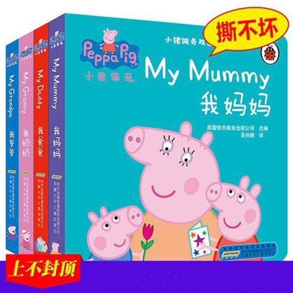 G-gourd 小猪佩奇 Baby Baby Bilingual Story Cardboard Book 4 Chinese and English version 0-3-4-6 years old children flip picture book(4 books)