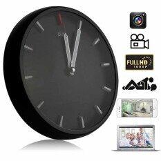 1080p Wifi P2p Spy Hidden Camera Wall Clock V  By Leifen.