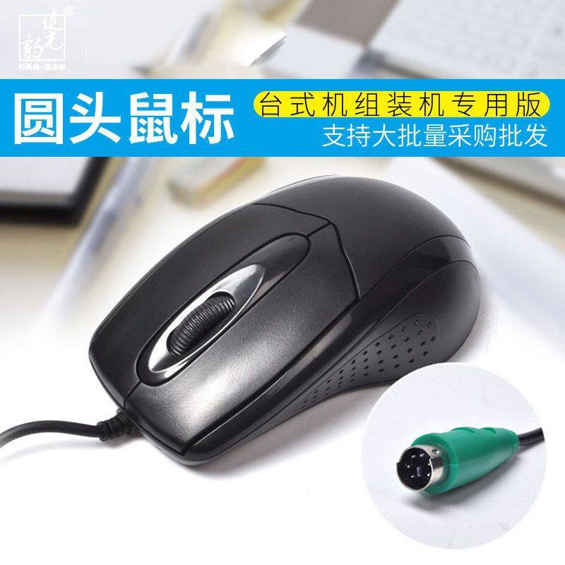 Desktop Computer with The Cable Office with PS2 Round Head Round Hole Interface Notebook USB Universal