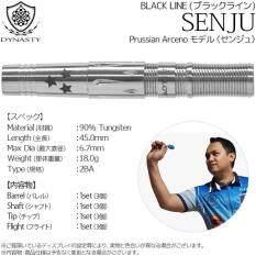Dynasty Black Line [a-Flow] 90% - Prussian Arceno [ Senju ] By D Dart Store.
