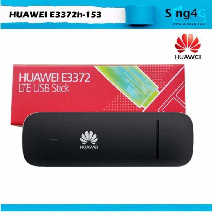 huawei e3372 huawei 4g lte 150mbps sim card usb modem. Black Bedroom Furniture Sets. Home Design Ideas