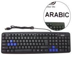 Official Tinytech Arabic Standard 107 Key Computer Keyboard Model KB-TY912/A Malaysia