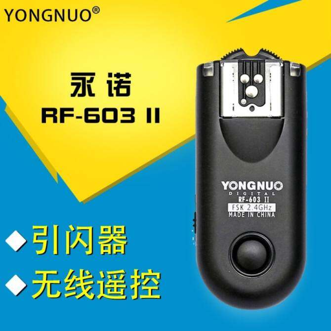 Yongnuo rf-603 wireless flash trigger flash trigger 603gtransmitter and receiver is one of the - intl