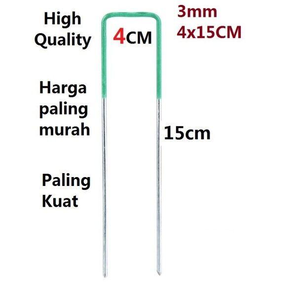 1pc U PIN FOR Artificial Grass Turf Metal Pegs Mesh Mat Staples Weed PAKU RUMPUT TIRUAN