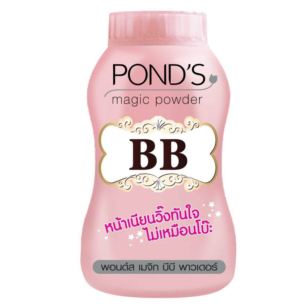 Pond's Bb Magic Powder/face Powder (50g) By Mari & Billy.
