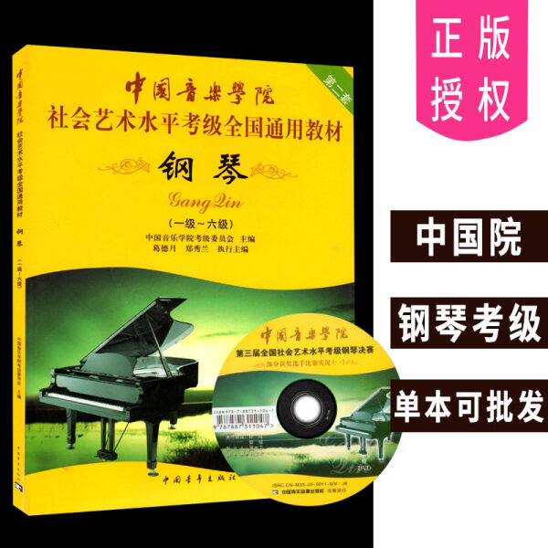 ◇✒❡  Genuine social art level employs the general at the China academy of music teaching piano level 1-6 second Chinese court employs the piano teaching material distinction piano book 1 to 6 grade three or four five Chinese court piano distinction Malaysia