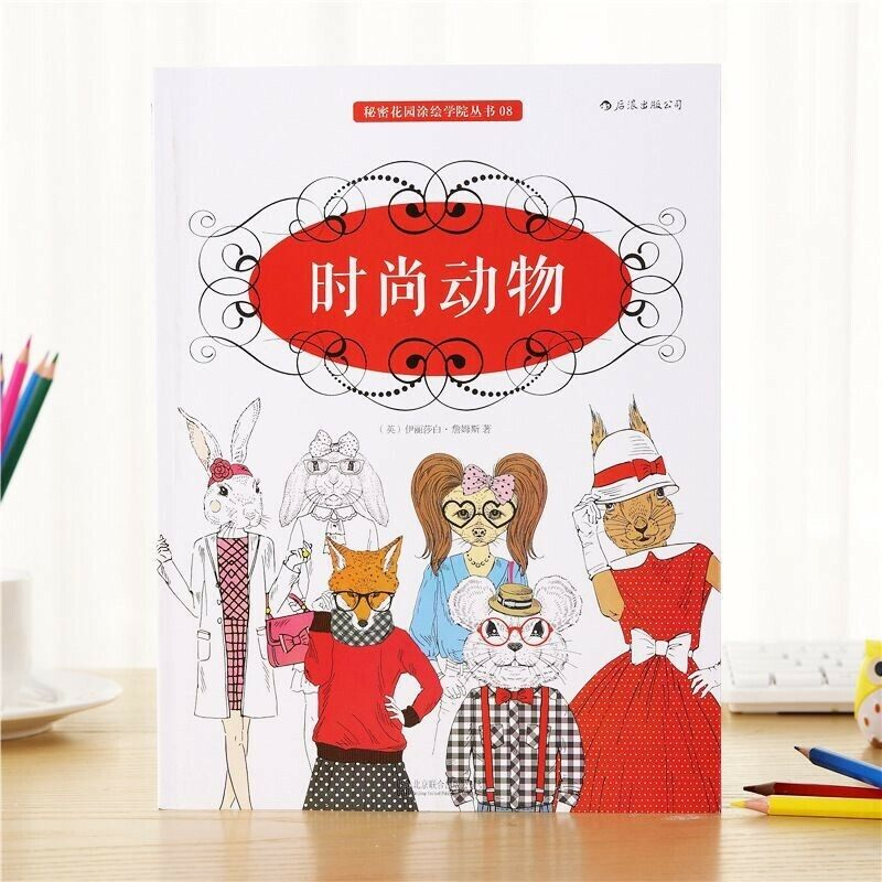 60pages Colouring Book - Fashion Animal Big Size 21x30cm Malaysia