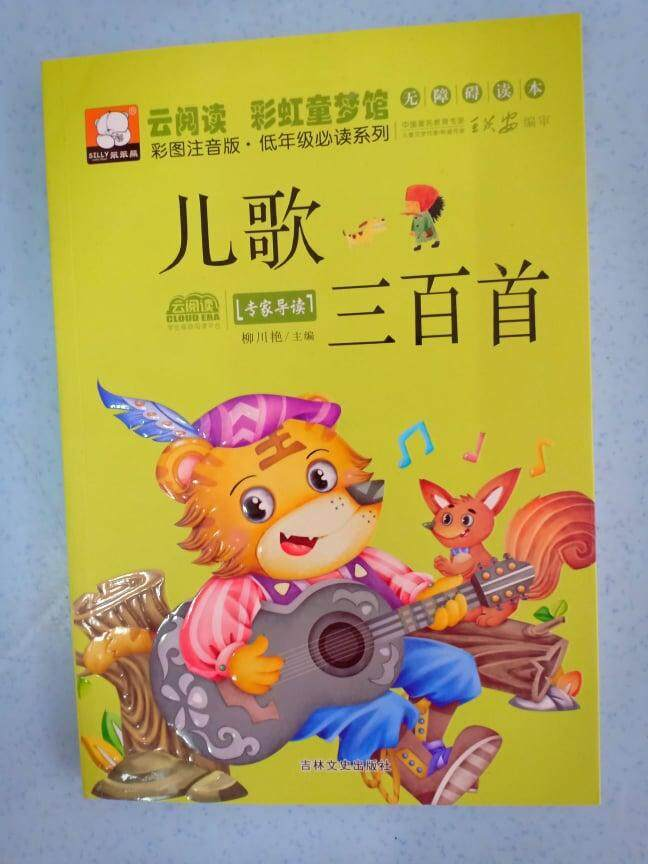 300baby song chinese book