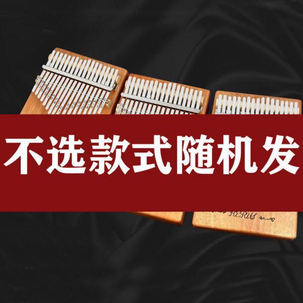 Nhạc Cụ Piano Carlin, Ngón Cái Kalimba Trill Cầm Tay Sẽ Không Học Được Ngón Tay Nhạc Cụ Cho Người Mới Bắt Đầu Piano