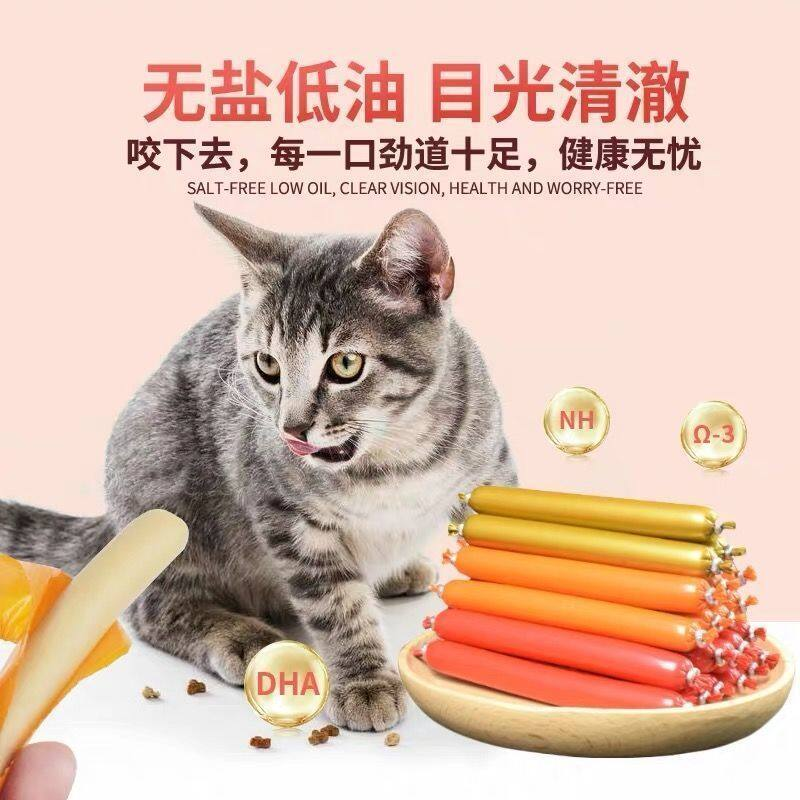 Xúc Xích Giăm Bông Cho Mèo, Thức Ăn Vặt, Đồ Ăn Vặt Cho Thú Cưng Ăn Vặt Toàn Hộp☫✐♧