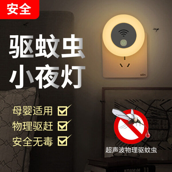 Ultrasonic Mosquito Repellent Harmless Sound Wave Repellent Night Lamp Suitable for Baby | Pest Control (Local Stock)