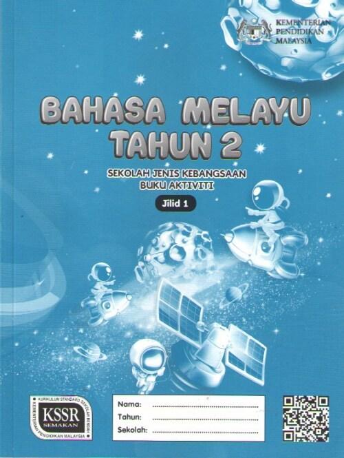 Buku Aktiviti Bahasa Melayu Tahun 2 Jilid 1 Sjk Lazada