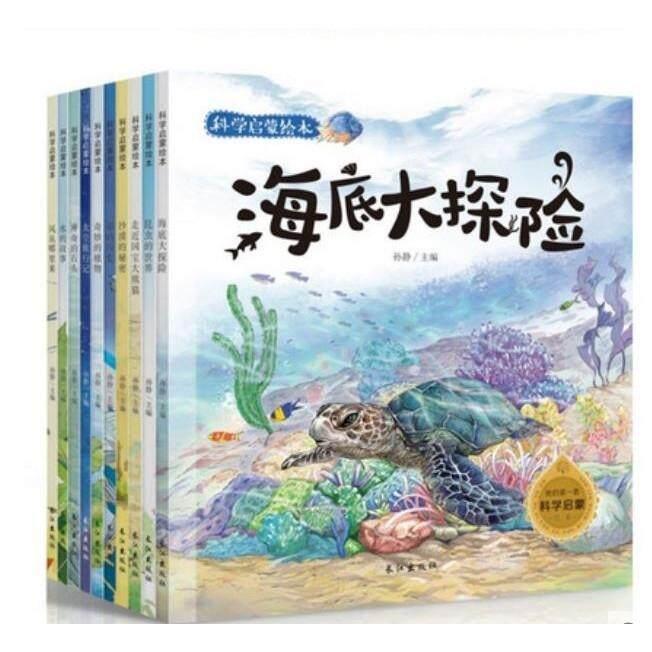 Children Science Books 全10册海底大探险 海洋动植物书籍 By Chen Yue Trading.