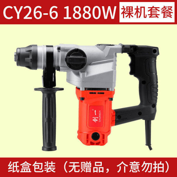 Setting a Electric Hammer Electric Pick Dual-Purpose Concrete Household Multi-Functional Industrial High-Power Impact Drill Electric Drill Three-Purpose