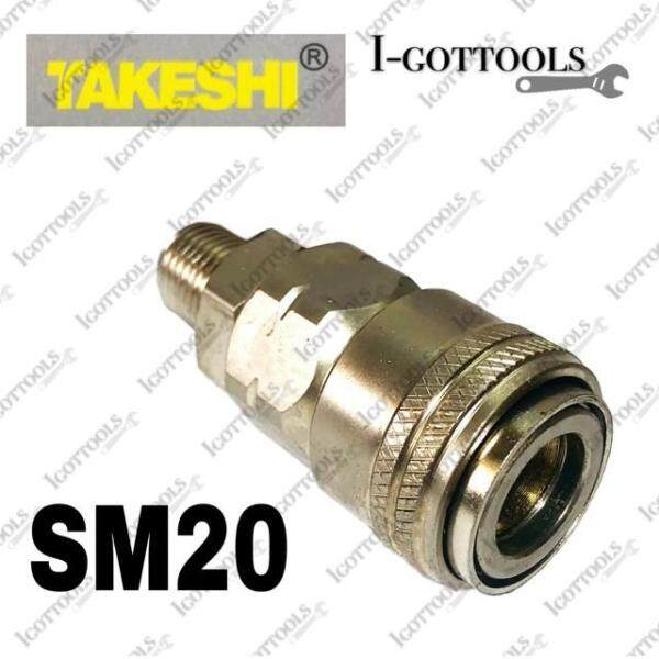 TAKESHI 1/4 Male BSPT Pneumatic Air Compressor Hose Quick Coupler Socket Connector (SM20)