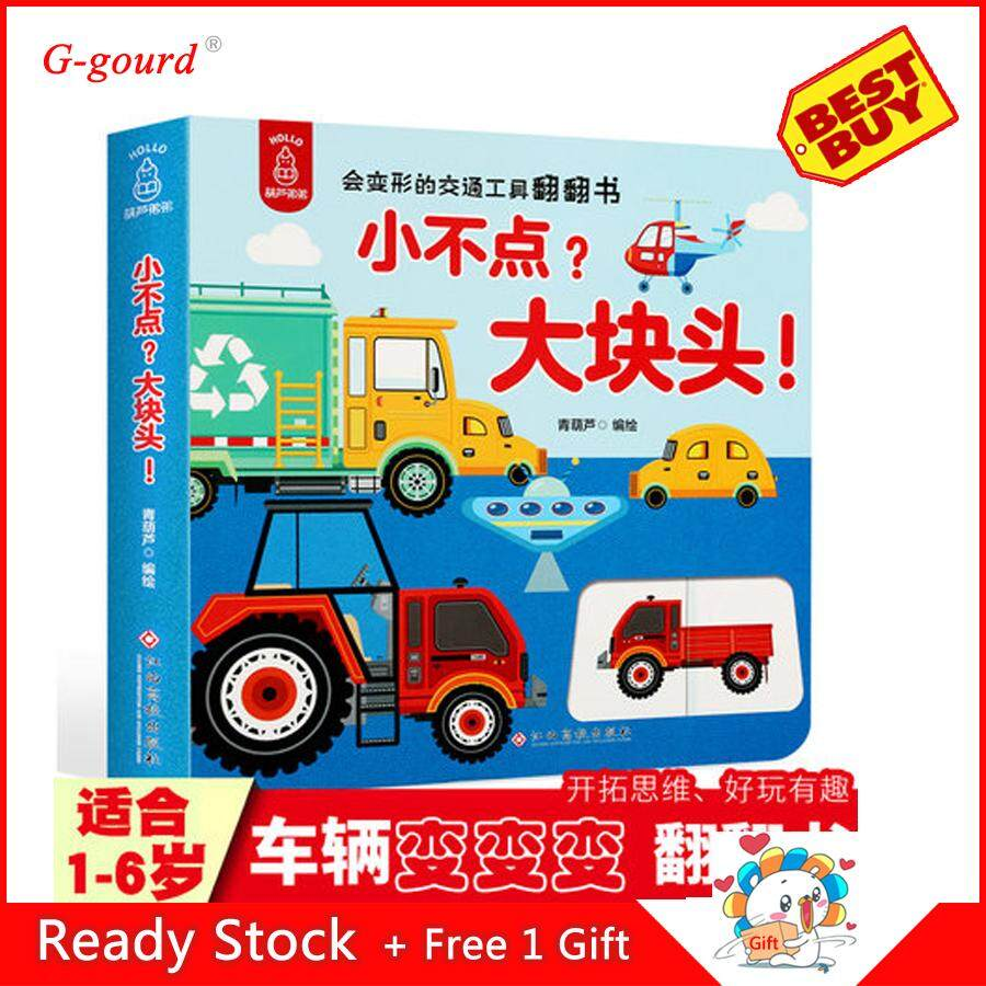 transport 3d stereo flip book puzzle early education cognitive enlightenment book picture book for0-1-2-3-6 years old (小不点大块头宝交通工具3d立体翻翻书))