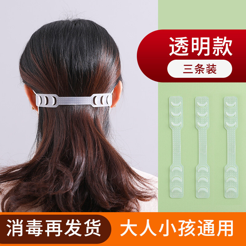 Mask ear protection against le adjustment with decompression hangers antiskid card size adjustable hook non-trace card buckle the artifact