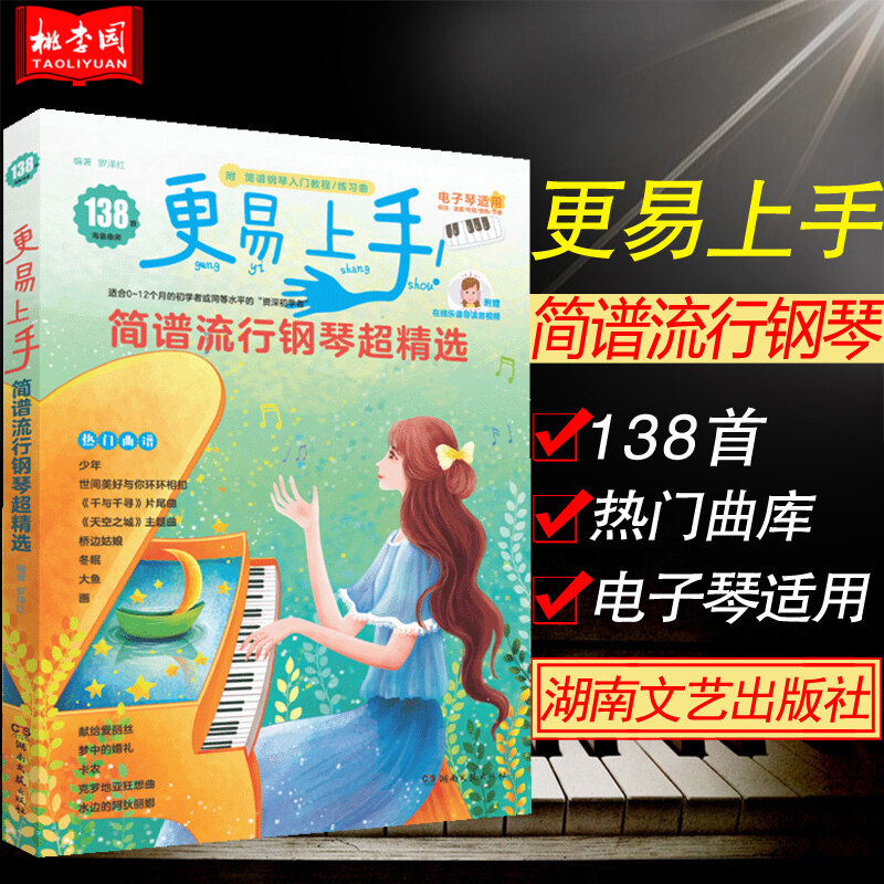 The original super selection easier chords pop songs (applicable to electronic organ) music playing a song medley self-learning primer based piano chords beginners tutorial books piano score zero pop songs of Malaysia