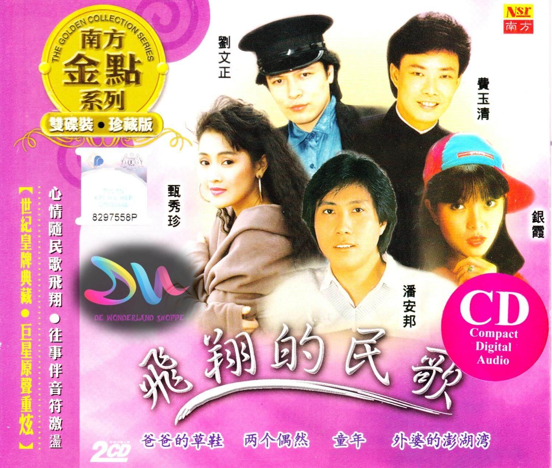 FEI XIANG DE MING GE 飞翔的民歌 VOL.1 ( 2 X CD ) MANDARIN SONG