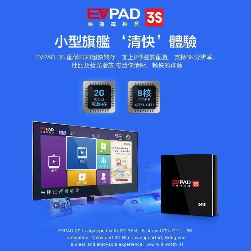[PROMO] EVPAD 3S Original Smart TVBOX 2019 New Version 3rd generation with Wireless Mini Keyboard - Ready Stock