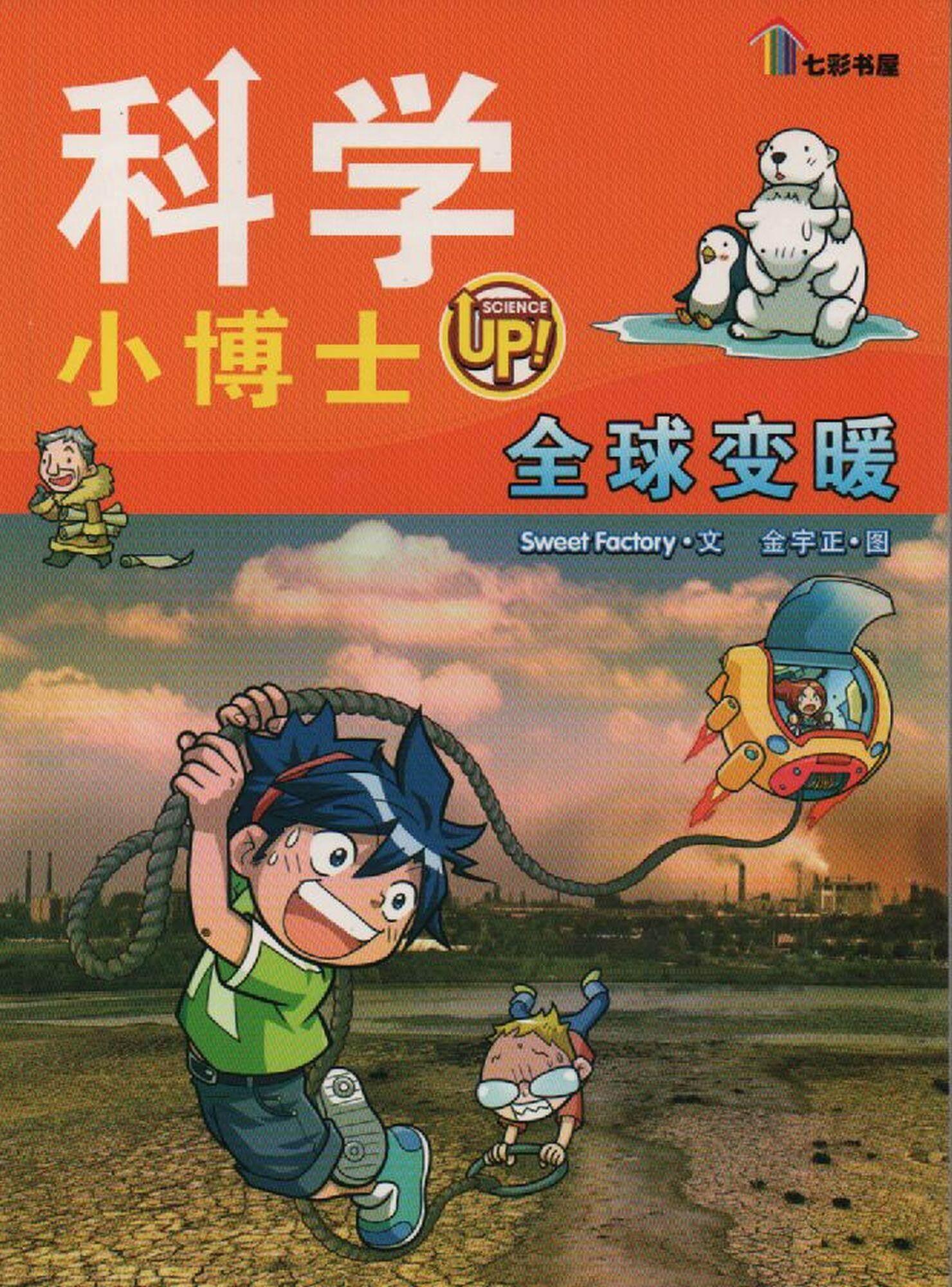 Tunas Pelangi-Ke Xue Xiao Bo Shi 7 - Quan Qiu Bian Nuan 科学小博士7-全球变暖 By Topbooks.