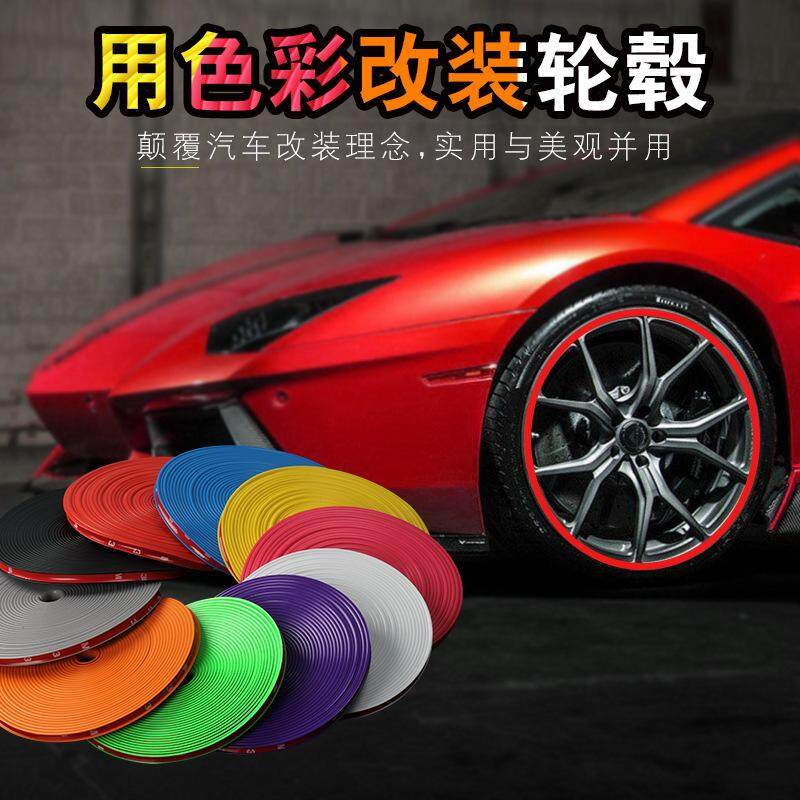 8M Car Wheel Hub Rim Edge Protector Ring Tire Strip Guard Rubber Sticker Yellow