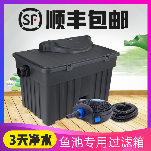 Bo yu fish pond filter bucket box outdoor koi pond filter peripherals pool water purification system