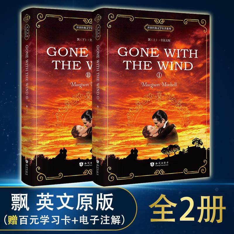 The classic world famous book Gone With the Wind in the original novel English reading books
