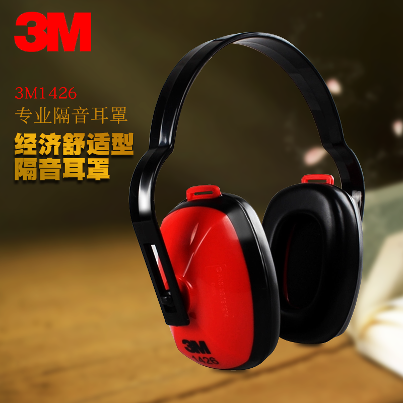3M1426 professional soundproof earmuffs to learn to sleep industrial work with noise anti-noise and comfortable earmuffs men and women