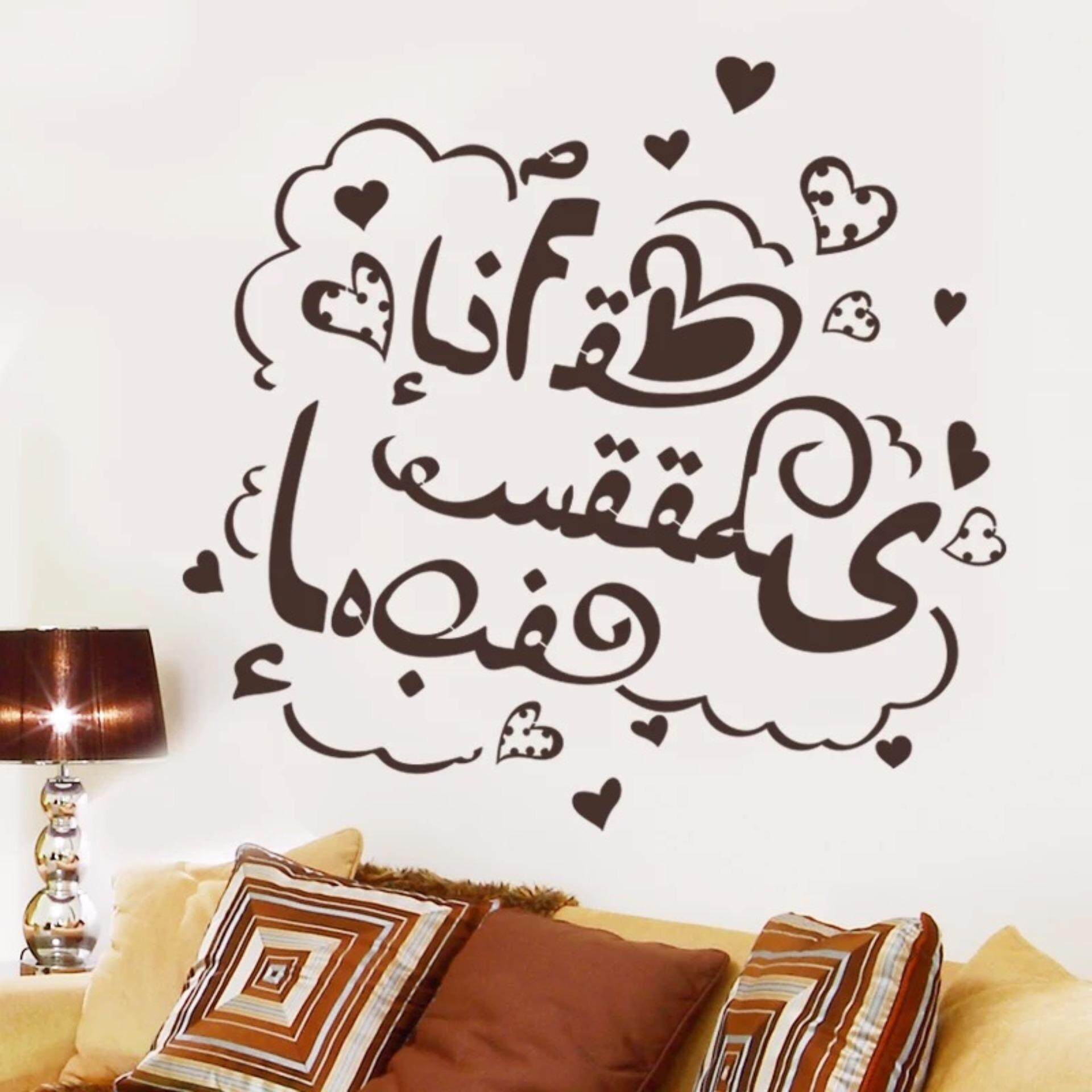 Customize Islamic Muslim Art Calligraphy Wall Stickers Quote Decals Removable