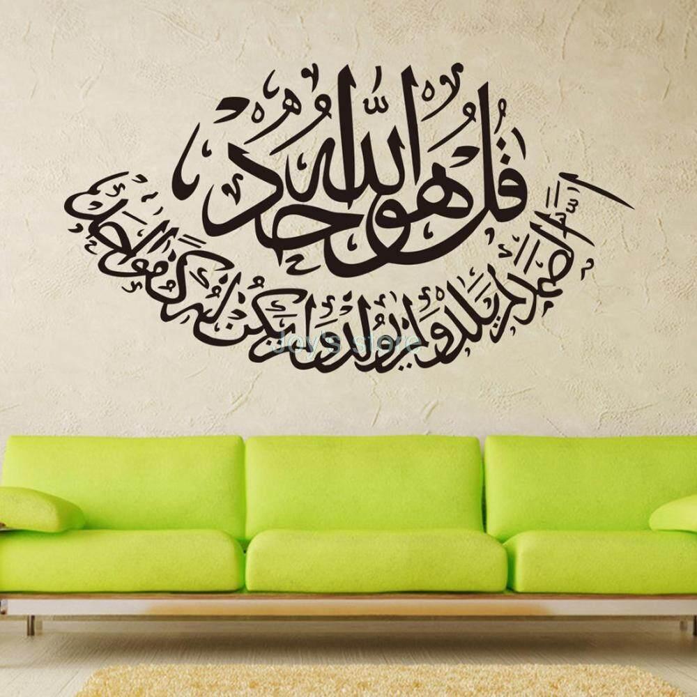 Pengiriman Gratis Diy Islam Seni Dekorasi Lukisan Dinding Rumah Vinyl Stiker Dinding Bisa Dilepas Kutipan Tulisan