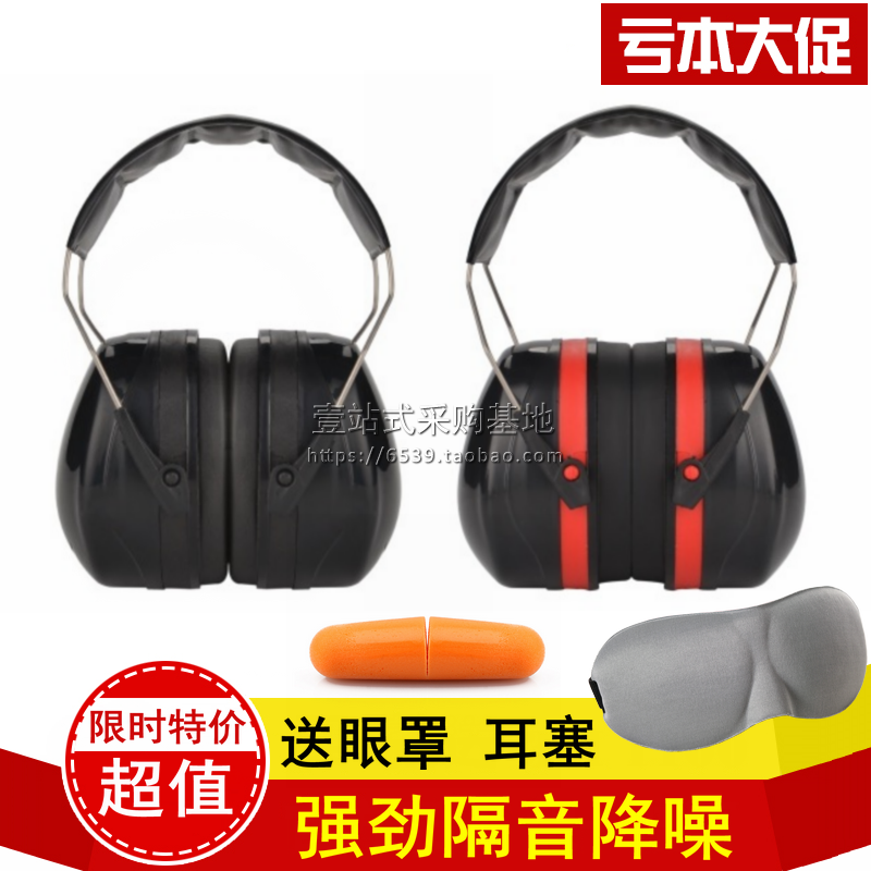 Anti-noise Earshield Sleep Mute Headphones Earmuff