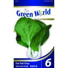 Green World Seeds GW-6 Fan Pak Choy (Pak Choi Putih) 500SEEDS