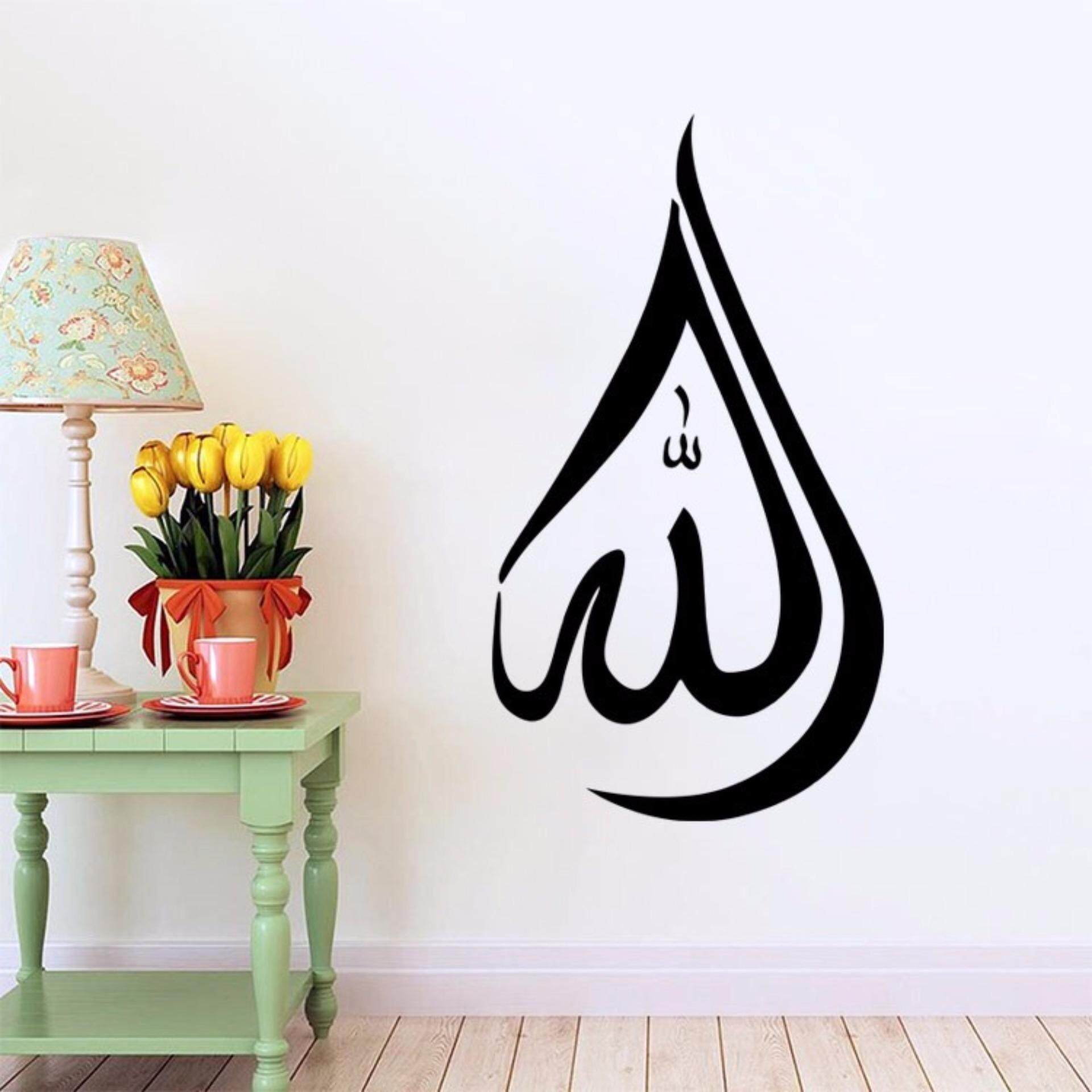Islamic Muslim Art Calligraphy Wall Stickers Quote Decals Removable Vinyl