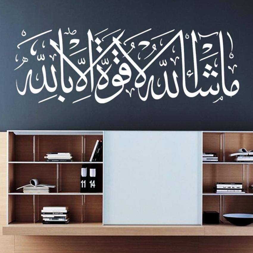 Leegoal Gaya Muslim Seni Dinding Dekorasi Rumah Islami Yang Dapat Dilepas Stiker 57 cm X 57