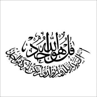 Leegoal Gaya Muslim Seni Dinding Dekorasi Rumah Islami Yang Dapat Dilepas Stiker 57 cm X Source