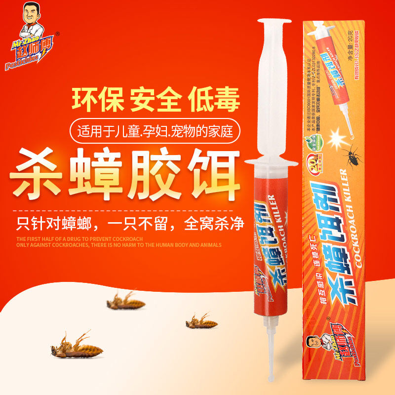 Top Rated Master Zhao Gel Bait 20G Cockroach Killer Kill Cockroach Bait Cockroach Cockroach Powder Stick Nest Side Intl