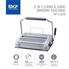 MKP BP-CW20 2-IN-1 COMB AND WiRE BINDING MACHINE