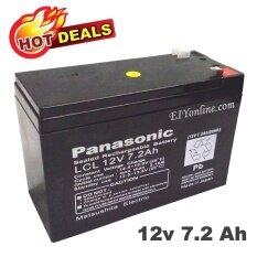 PANASONIC 12V 7.2AH RECHARGEABLE BATTERY _0711002