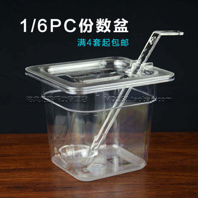 PC1/160mm plastic seasoning tea dish box of copies Basin