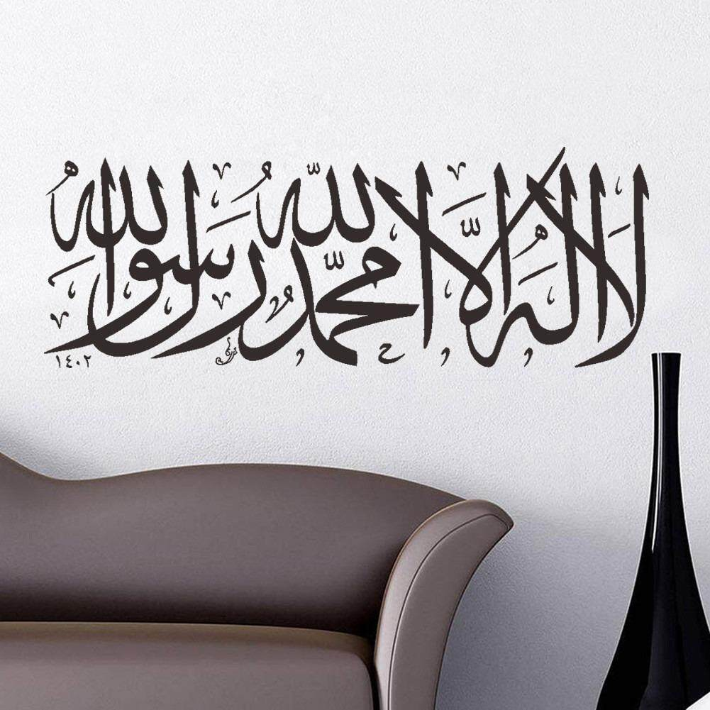 Buy Sell Cheapest Kaligrafi Arab Wall Best Quality Product Deals