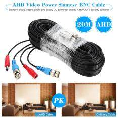Video Power Siamese BNC Cable 65ft 20m for Analog AHD Surveillance CCTV Camera DVR Kit Outdoorfree
