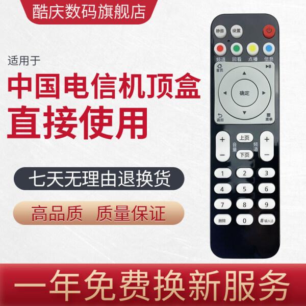 China Telecom Xinyue Me China Mobile Box China Unicom Huawei Ec2106v1/610106v6/6108v8/6109v9/6109v9a Huawei TV Top Box Network Set-Top Box Remote Control