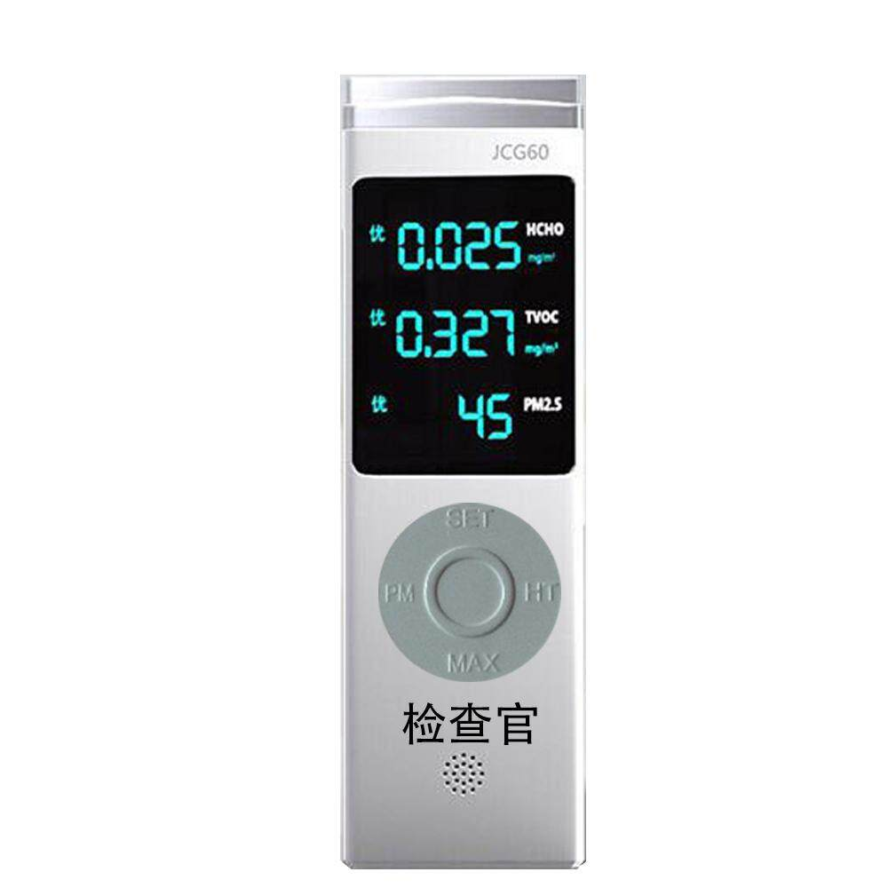 Digital Display USB Rechargeable PM1.0/PM2.5/PM10 TVOC HCHO Formaldehyde Detector Air Quality Analyzer with Audible and Visual Alarm