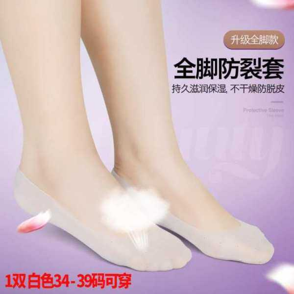 Protection Heel Silicone Protective Sleeve Men And Women All Booties Anti-Crack Socks Foot Support Sock Heel Crack Prevention Case Heel Cracking